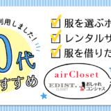 40代に人気の洋服レンタルサービスまとめ!