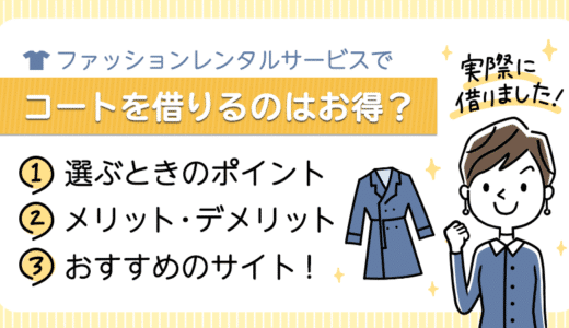 コートを洋服レンタルサービスで借りるのはお得なのか?調べてみました。