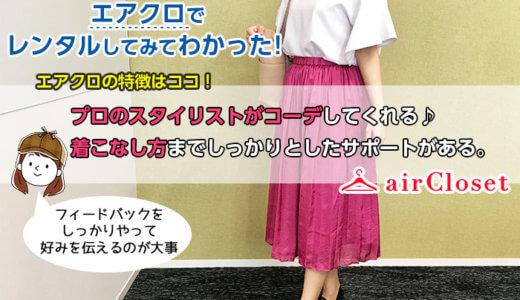 airCloset(エアークローゼット)を半年体験した感想。届いた服を大公開!