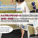 【着用画像あり】Brista(ブリスタ)の洋服をレンタルした感想。良かった点、悪かった点。