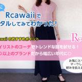 Rcawaiiで洋服をレンタル!体験した感想や使い方をレビュー!