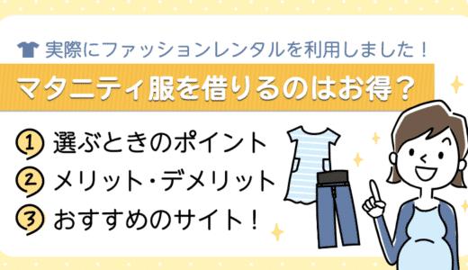 マタニティの服を洋服レンタルサービスで借りるのはお得なのか?調べてみました。