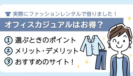 オフィスカジュアルの服を洋服レンタルサービスで借りるのはお得なのか?調べてみました。