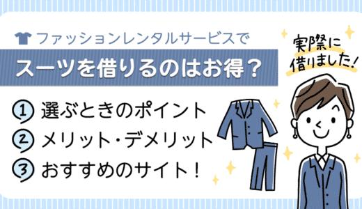 スーツを洋服レンタルサービスで借りるのはお得なのか?調べてみました。