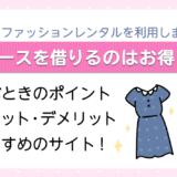 ワンピースを借りるのにおすすめの洋服レンタルサイトはココ