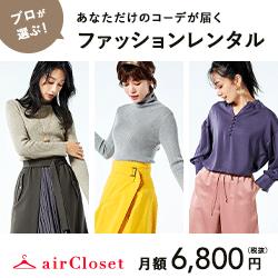airCloset2020秋