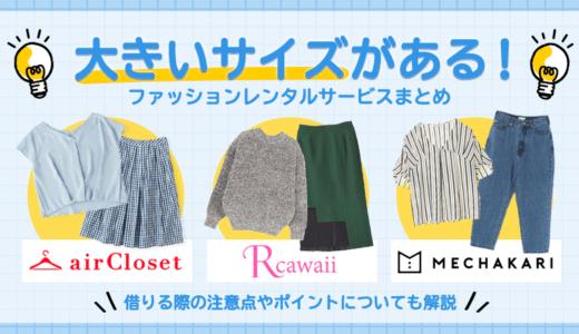 大きいサイズの服が借りれる洋服レンタルサービス3選
