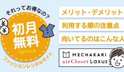 初月無料で遊べる洋服レンタルサイトまとめ!