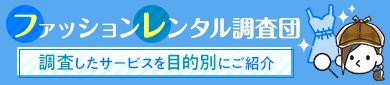 おすすめファッション・洋服レンタルサービスを6社を徹底比較!【口コミ体験有り】