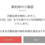 【損したくない人必見!】エアークローゼットの解約・退会方法を徹底解説!!